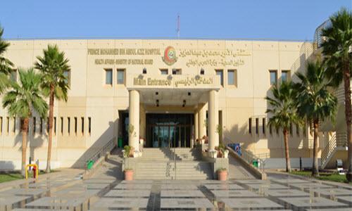 وظائف مستشفى الأمير محمد بن عبدالعزيز (مستشفى الحرس الوطني) بالمدينة المنورة