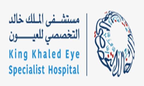 وظائف مستشفي الملك خالد التخصصي للعيون، مستشفي الملك حالد للعيون توظيف