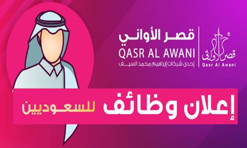 وظائف شركة قصر الأواني بجميع المناطق بالمملكة وظائف اليوم للسعوديين 1441
