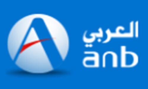 وظائف البنك العربي الوطني توظيف
