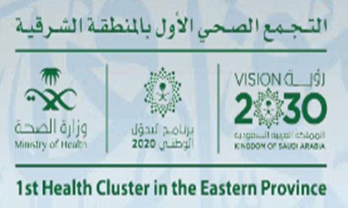 وظائف التجمع الصحي الأول بالمنطقة الشرقية، وظائف الشرقية 1441
