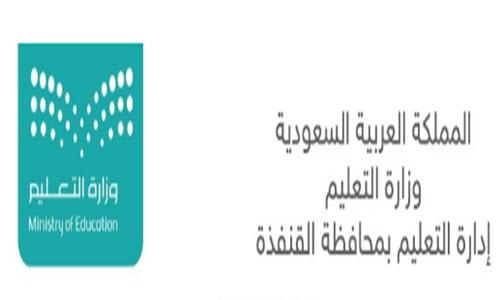 تعليم محافظة القنفذة وظائف، وظائف تعليم القنفذة 1441