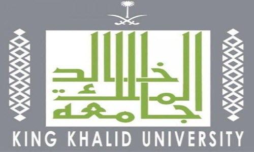 وظائف جامعة الملك خالد، جامعة الملك خالد توظيف، وظائف اكاديمية شاغرة، وظائف ابها 1441، وظائف اعضاء هيئة تدريس للسعوديين، وظائف نسائية، وظايف اليوم