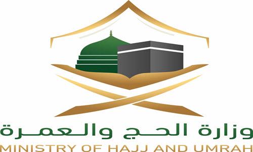جداره وظائف ادارية 1441 وظائف وزارة الحج والعمرة 1441