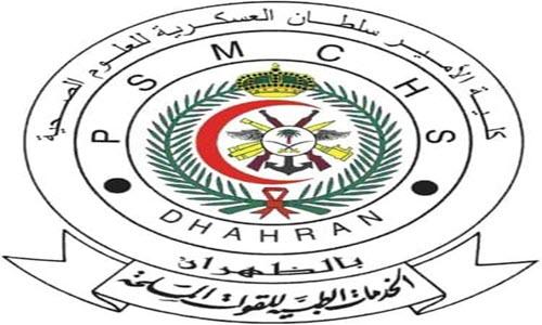 وظائف كلية الامير سلطان العسكرية للعلوم الصحية، وظائفح حكومية 1441، وظائف الظهران، كلية الامير سلطان العسكرية وظائف نسائية
