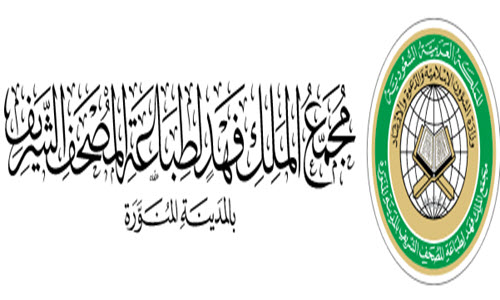 وظائف مجمع الملك فهد لطباعة المصحف الشريف