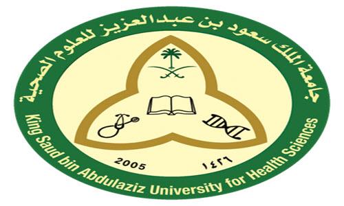 وظائف جامعة الملك سعود للعلوم الصحية