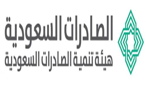 وظائف هيئة تنمية الصادرات السعودية