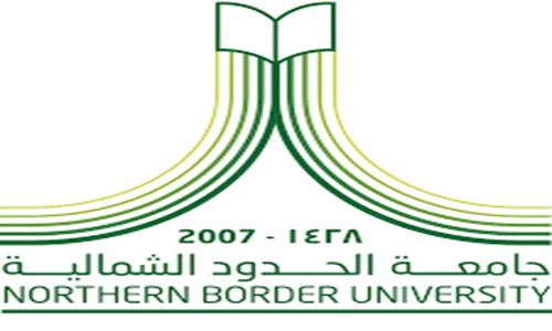 جامعة الحدود الشمالية 5 12