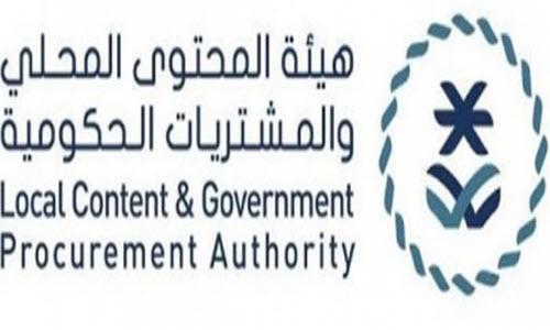 هيئة المحتوى المحلي والمشتريات الحكومية وظائف