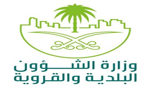وزارة الشؤون البلدية والقروية تعلن وظائف للرجال والنساء عبر طاقات توظيف 1441