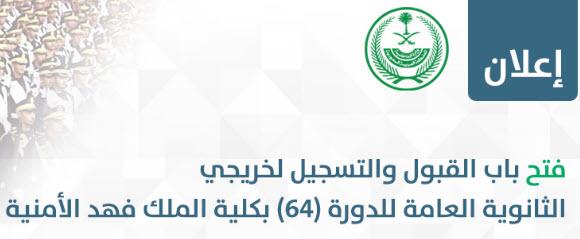 وظائف كلية الملك فهد الامنية لحملة الثانوية عبر ابشر للتوظيف 1441